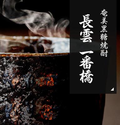 常圧蒸留で黒糖の風味を引き出し、1本1本手作業で作る為、生産量が限られてる山田酒造の銘酒です。