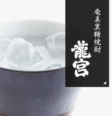 全てを甕仕込みで造られるなめらかな口当たりの良い黒糖焼酎。黒麹を使用している富田酒造の銘酒です。