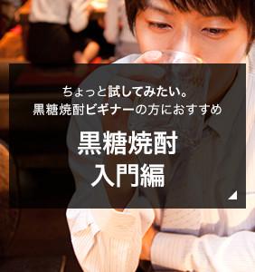 黒糖焼酎入門編