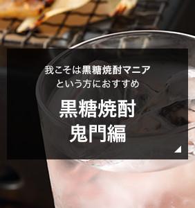 黒糖焼酎鬼門編